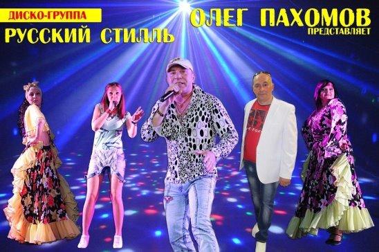 качество группа русский стиль биография исполнителей фото может возникать