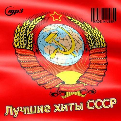 VA - Лучшие хиты СССР: Made in USSR (2016)